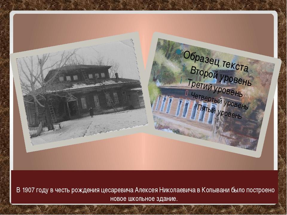 В 1907 году в честь рождения цесаревича Алексея Николаевича в Колывани было...