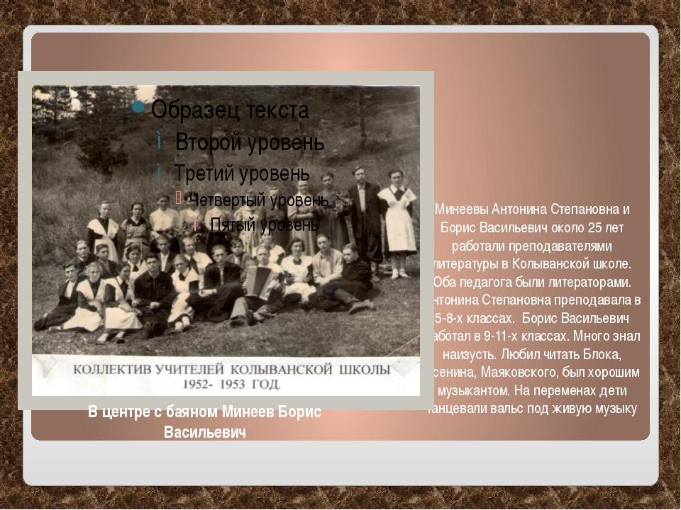 Минеевы Антонина Степановна и Борис Васильевич около 25 лет работали препода...