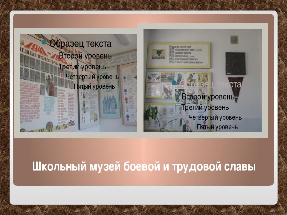 Школьный музей боевой и трудовой славы