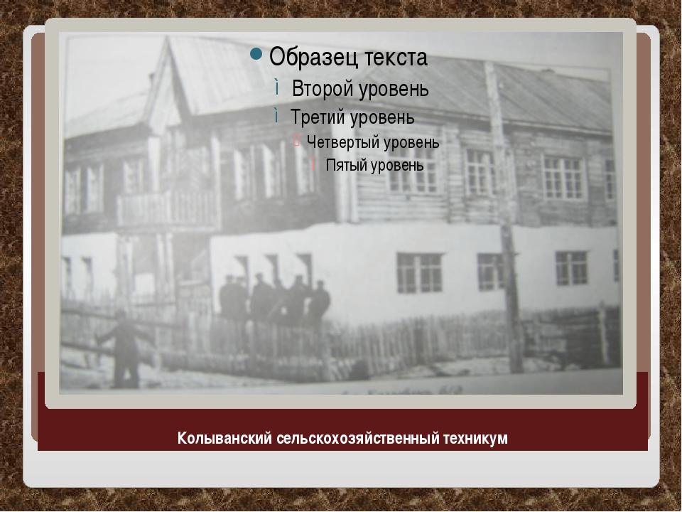 Колыванский сельскохозяйственный техникум