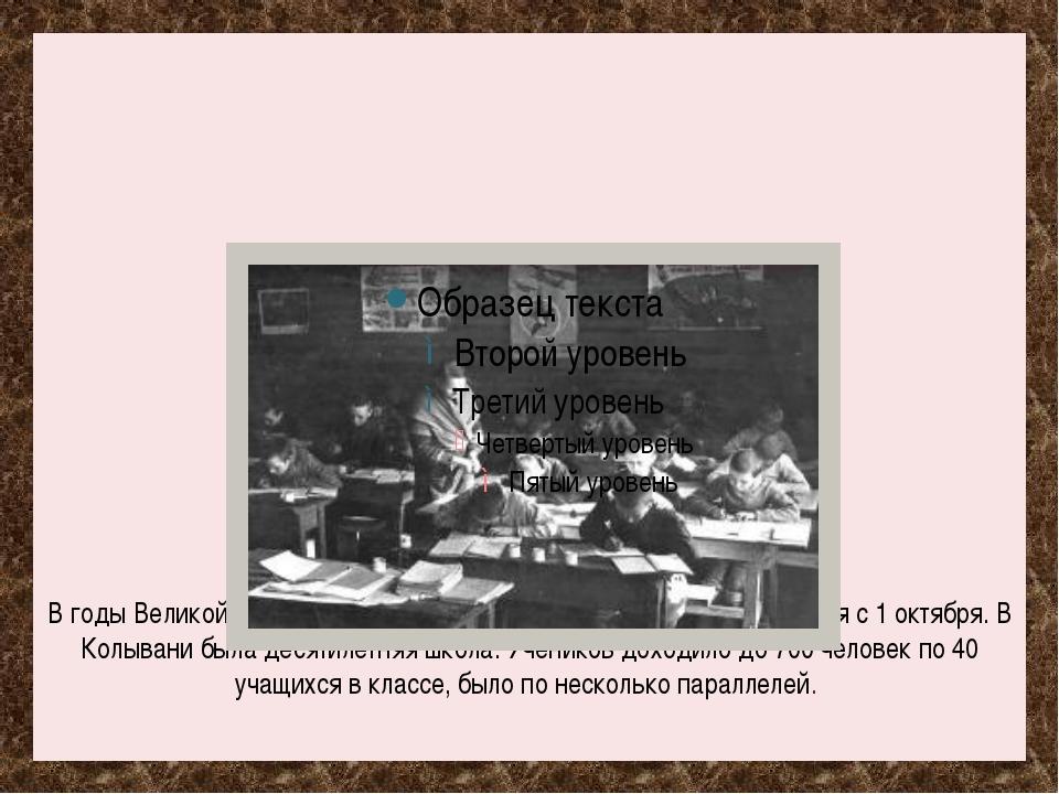 В годы Великой Отечественной войны учебный год в школе начинался с 1 октября...