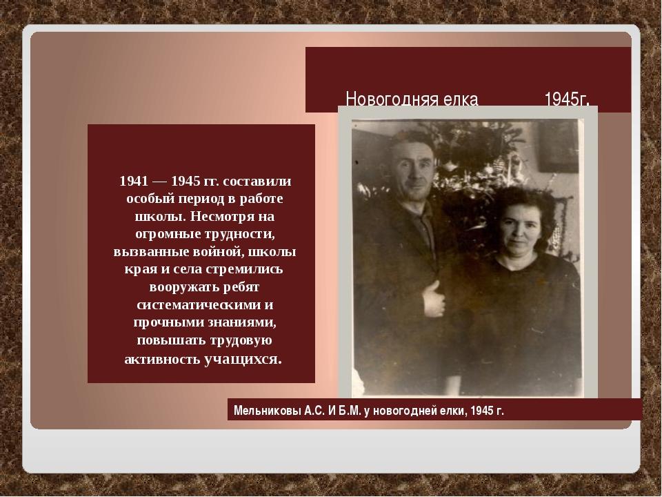 Новогодняя елка 1945г. 1941 — 1945 гг. составили особый период в работе школы...