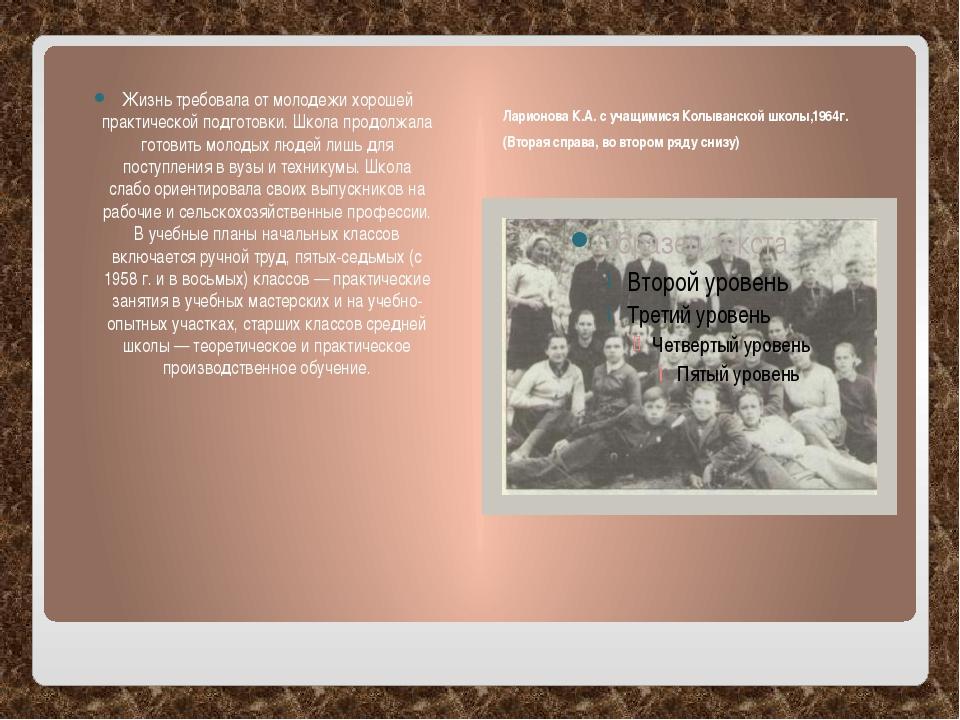 Ларионова К.А. с учащимися Колыванской школы,1964г. (Вторая справа, во второ...