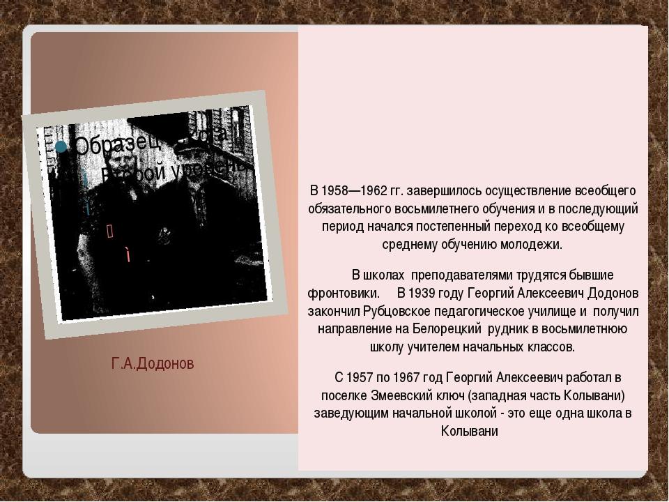 В 1958—1962 гг. завершилось осуществление всеобщего обязательного восьмилетн...