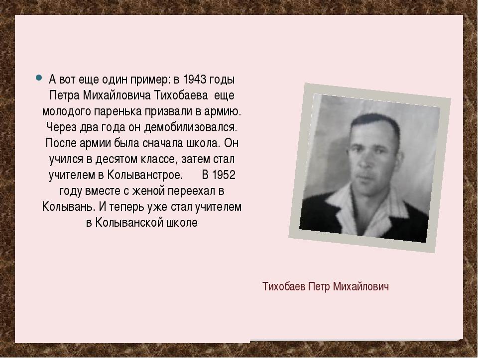 А вот еще один пример: в 1943 годы Петра Михайловича Тихобаева еще молодого...