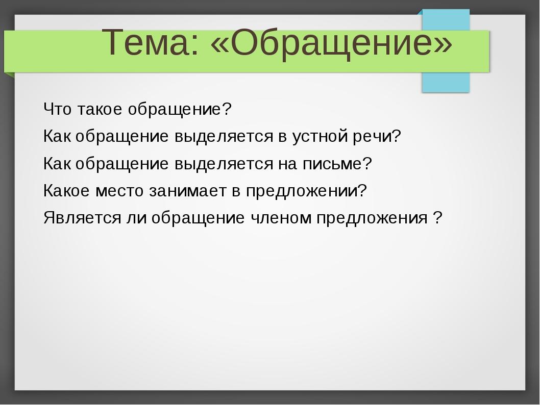 Тема: «Обращение» Что такое обращение? Как обращение выделяется в устной речи...