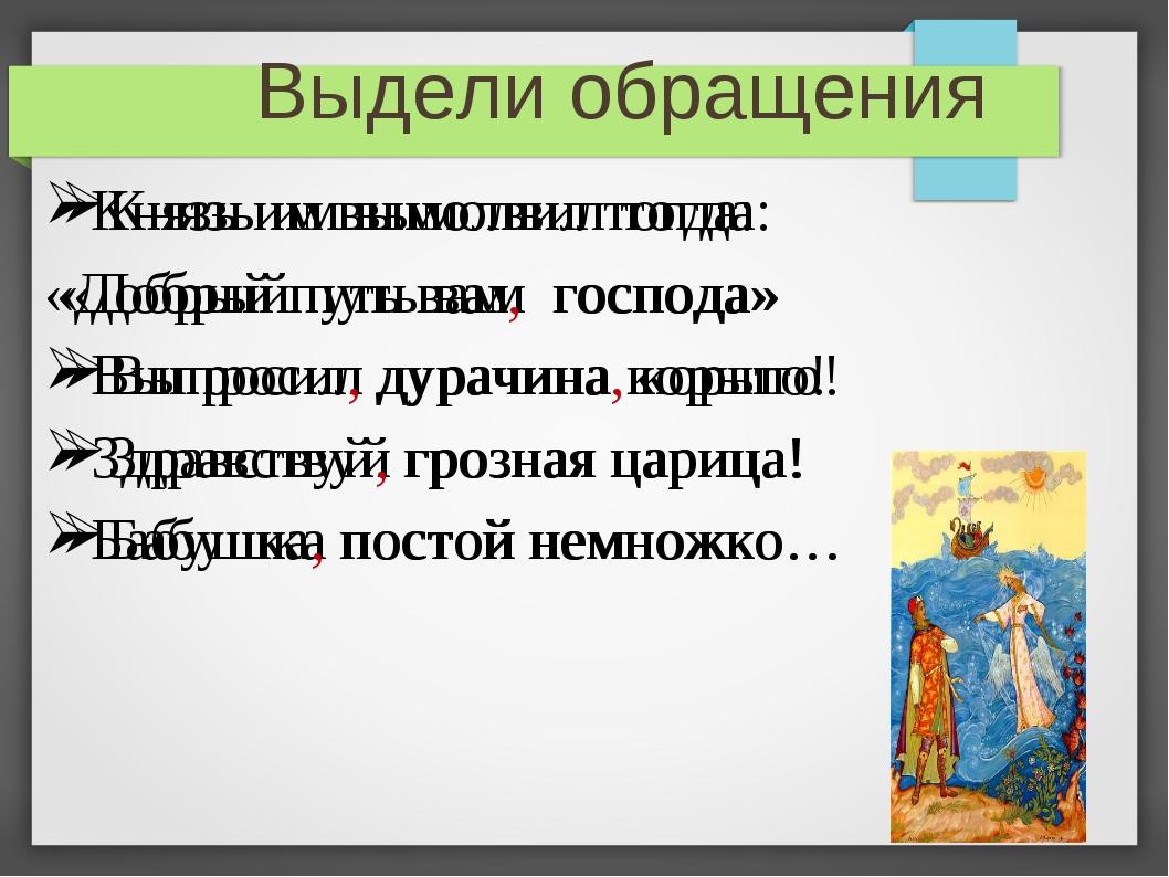 Князь им вымолвил тогда: «Добрый путь вам господа» Выпросил дурачина корыто!...