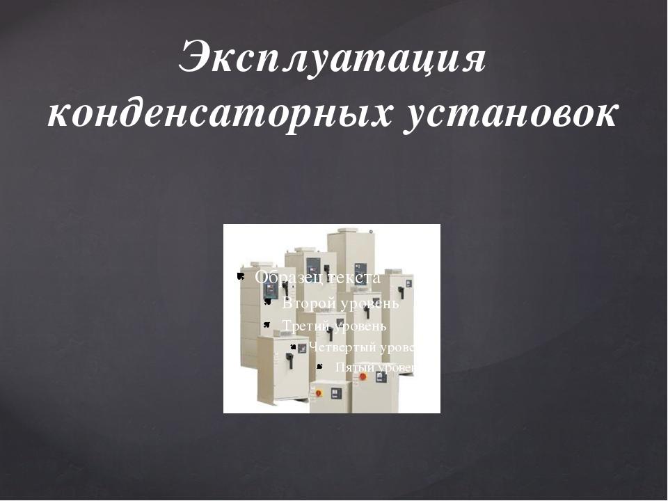 Эксплуатация конденсаторных установок