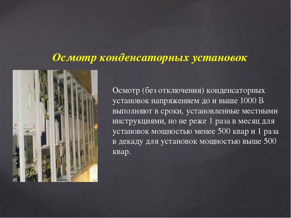 Осмотр (без отключения) конденсаторных установок напряжением до и выше 1000 В...
