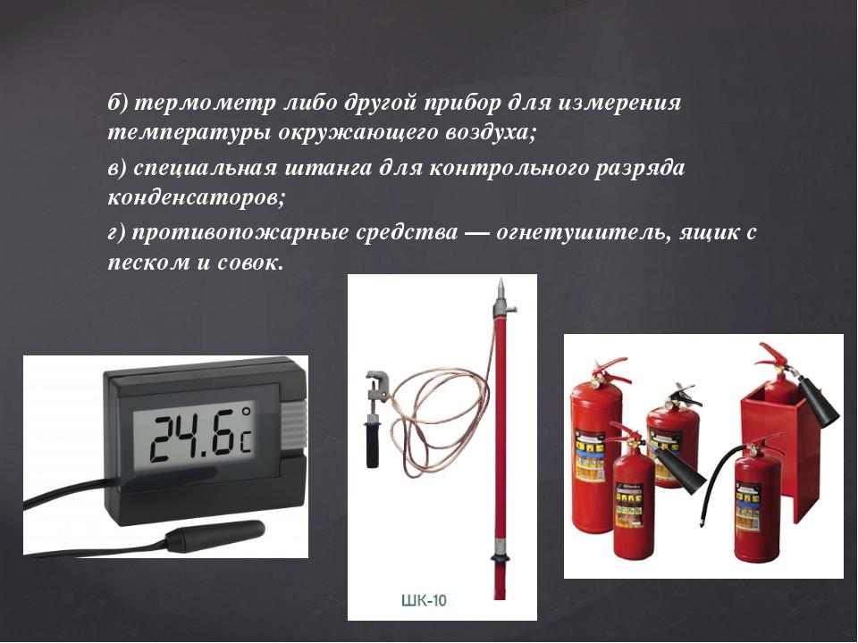 б) термометр либо другой прибор для измерения температуры окружающего воздуха...