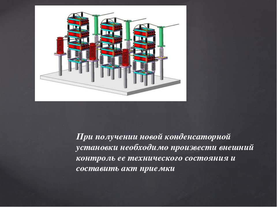При получении новой конденсаторной установки необходимо произвести внешний ко...