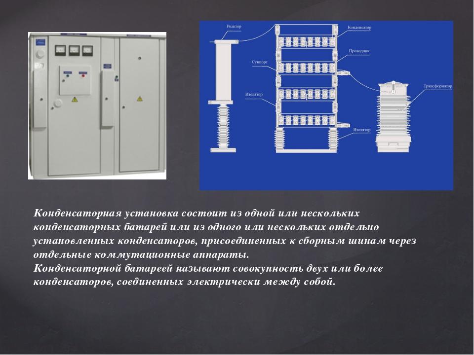 Конденсаторная установка состоит из одной или нескольких конденсаторных батар...