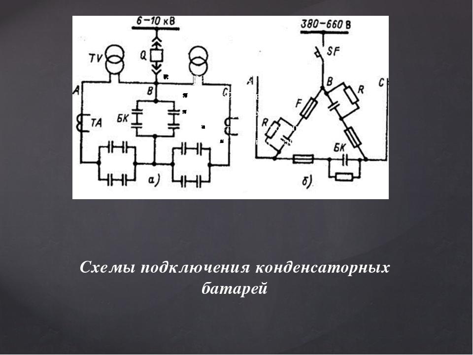 Схемы подключения конденсаторных батарей