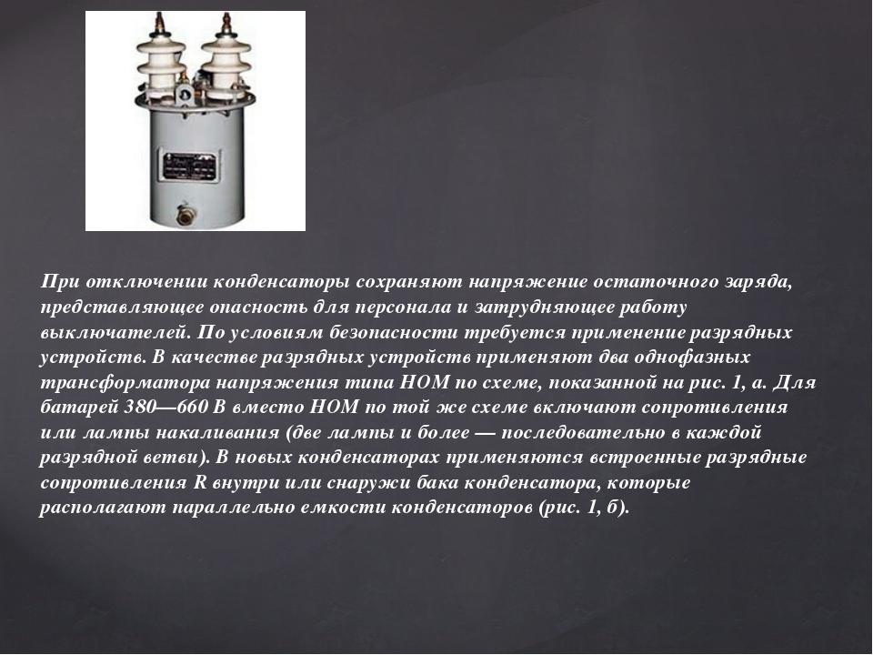 При отключении конденсаторы сохраняют напряжение остаточного заряда, представ...