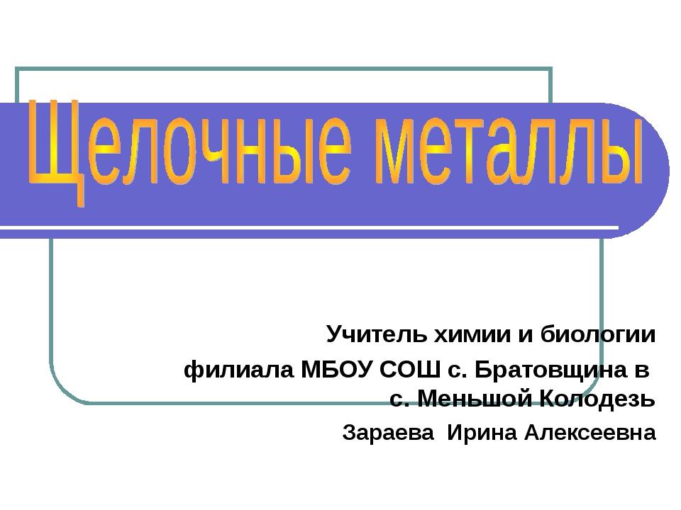 Учитель химии и биологии филиала МБОУ СОШ с. Братовщина в с. Меньшой Колодезь...
