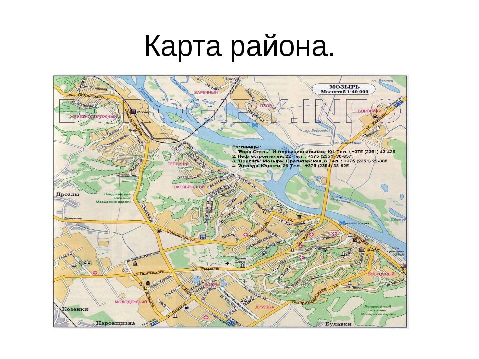 Карта района.