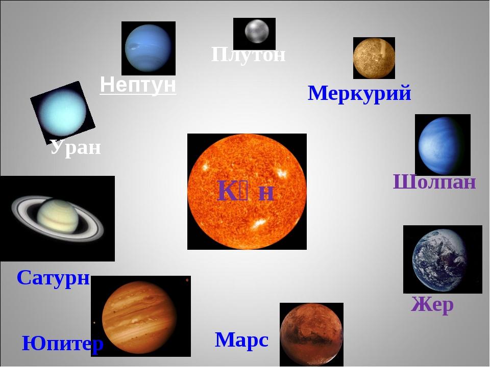 Күн Меркурий Шолпан Жер Марс Юпитер Сатурн Уран Нептун Плутон