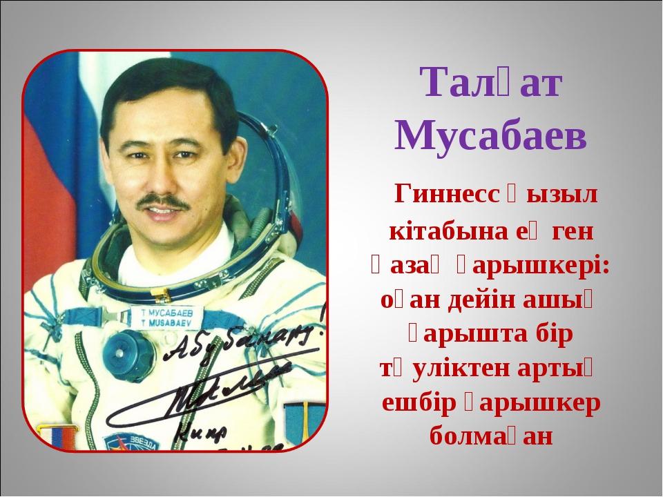 Талғат Мусабаев Гиннесс қызыл кітабына еңген қазақ ғарышкері: оған дейін ашық...