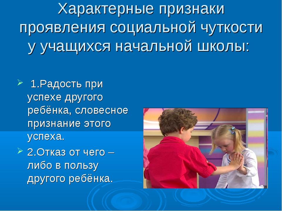 Характерные признаки проявления социальной чуткости у учащихся начальной школ...