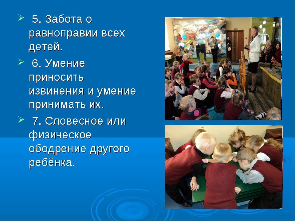 5. Забота о равноправии всех детей. 6. Умение приносить извинения и умение п...