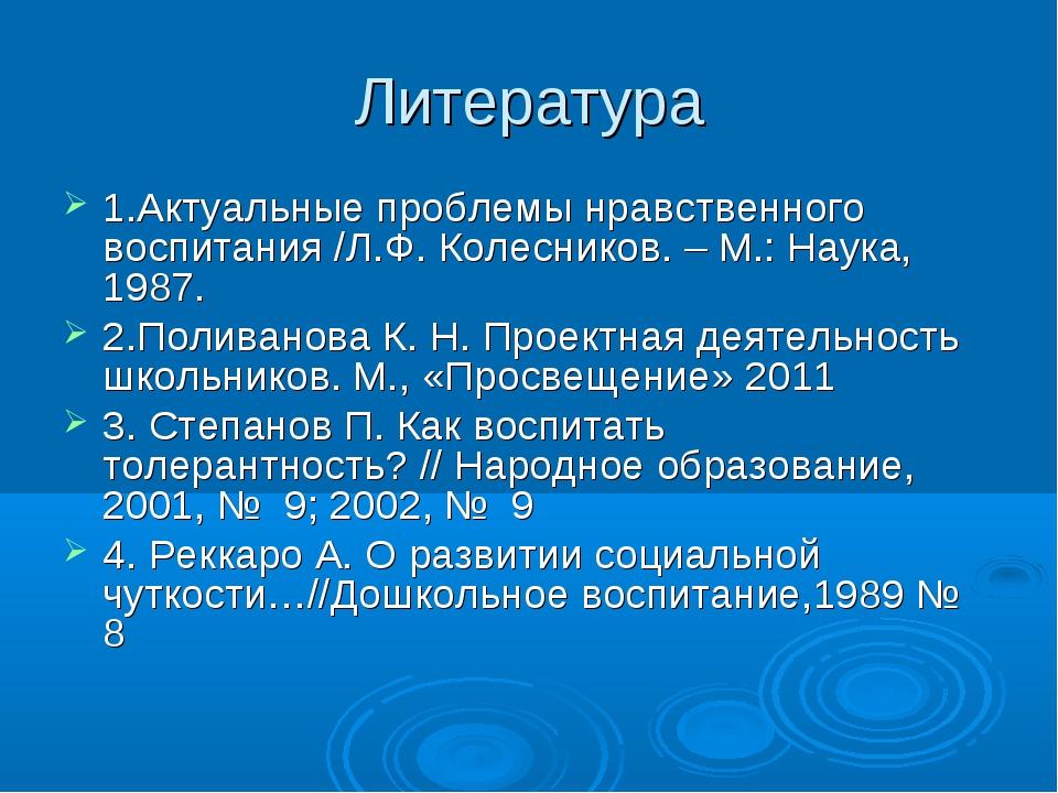 Литература 1.Актуальные проблемы нравственного воспитания /Л.Ф. Колесников. –...