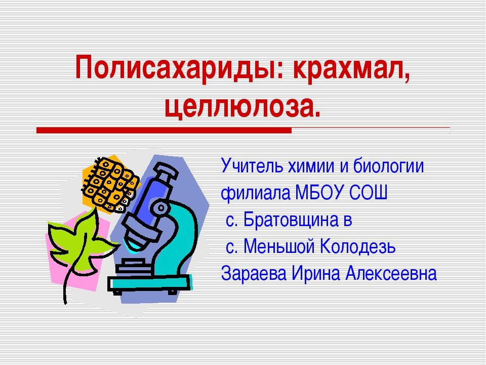 Полисахариды: крахмал, целлюлоза. Учитель химии и биологии филиала МБОУ СОШ с...