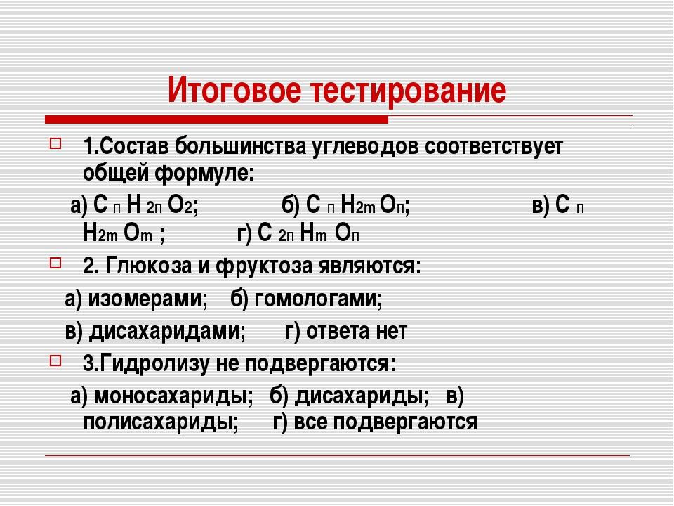 Итоговое тестирование 1.Состав большинства углеводов соответствует общей форм...