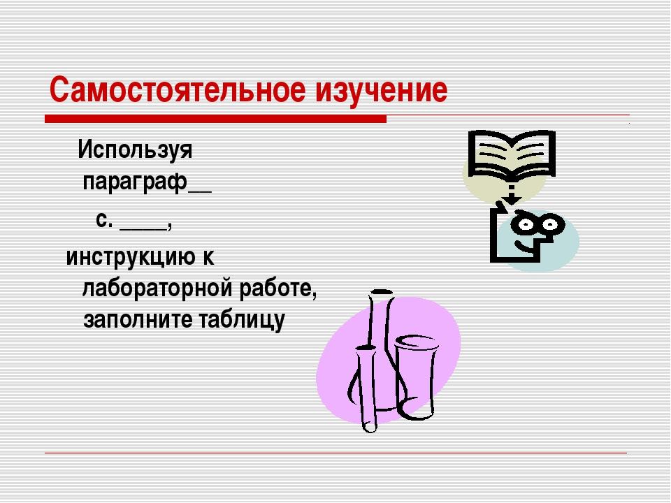 Самостоятельное изучение Используя параграф__ с. ____, инструкцию к лаборатор...