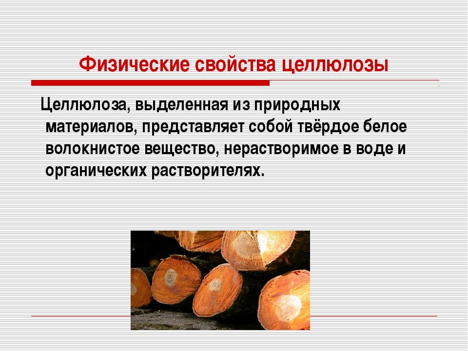 Физические свойства целлюлозы Целлюлоза, выделенная из природных материалов,...