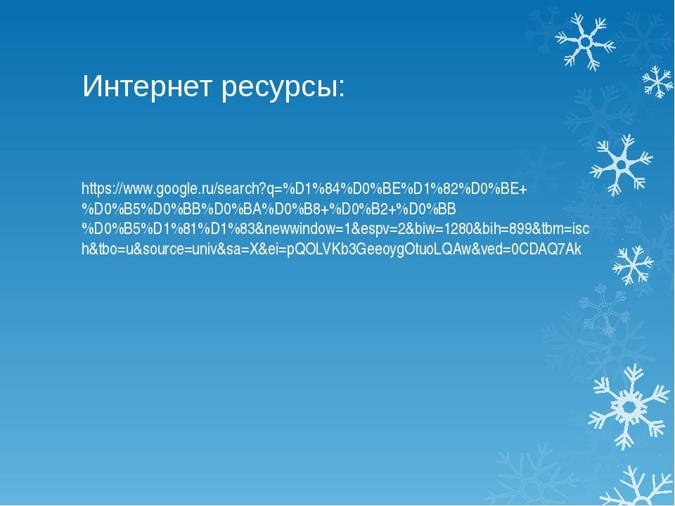 Интернет ресурсы: https://www.google.ru/search?q=%D1%84%D0%BE%D1%82%D0%BE+%D0...