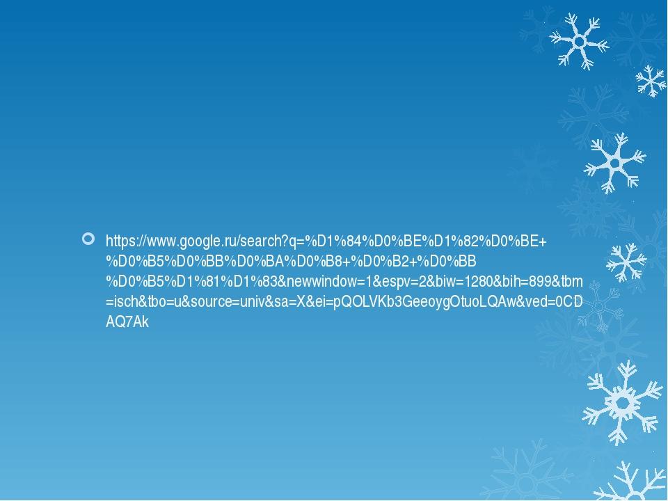 https://www.google.ru/search?q=%D1%84%D0%BE%D1%82%D0%BE+%D0%B5%D0%BB%D0%BA%D...
