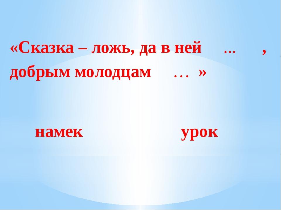 «Сказка – ложь, да в ней ... , добрым молодцам … » намек урок