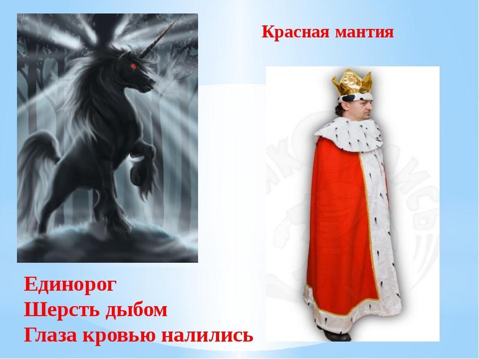 Красная мантия Единорог Шерсть дыбом Глаза кровью налились