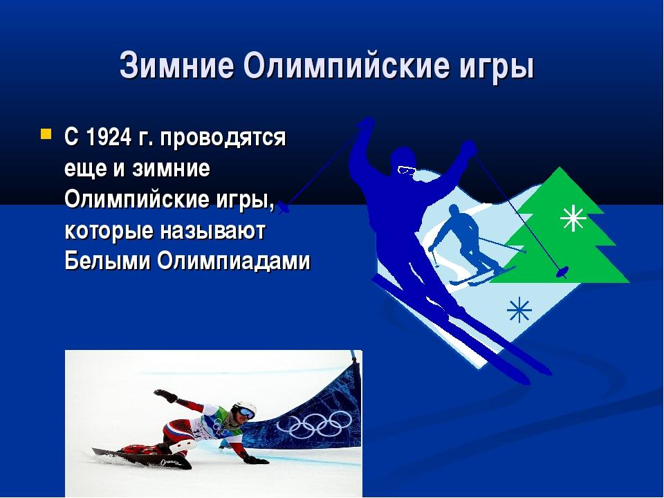Зимние Олимпийские игры С 1924 г. проводятся еще и зимние Олимпийские игры, к...