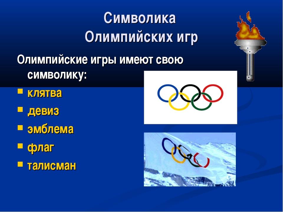 Символика Олимпийских игр Олимпийские игры имеют свою символику: клятва девиз...
