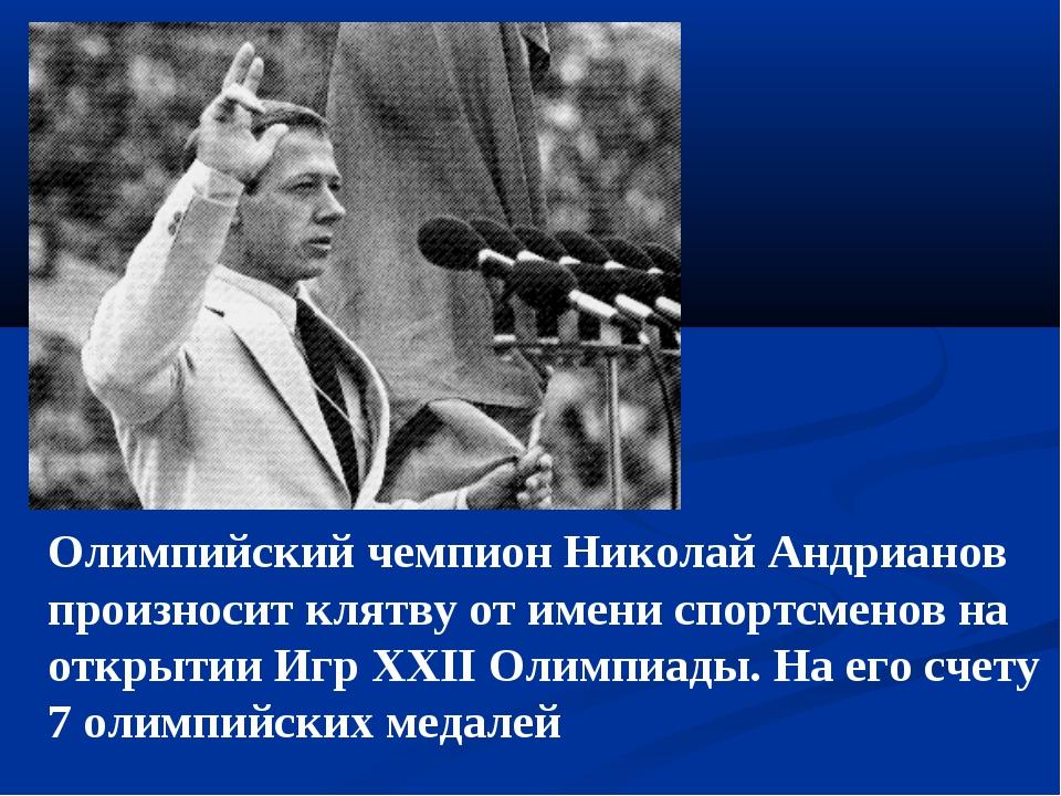 Олимпийский чемпион Николай Андрианов произносит клятву от имени спортсменов...