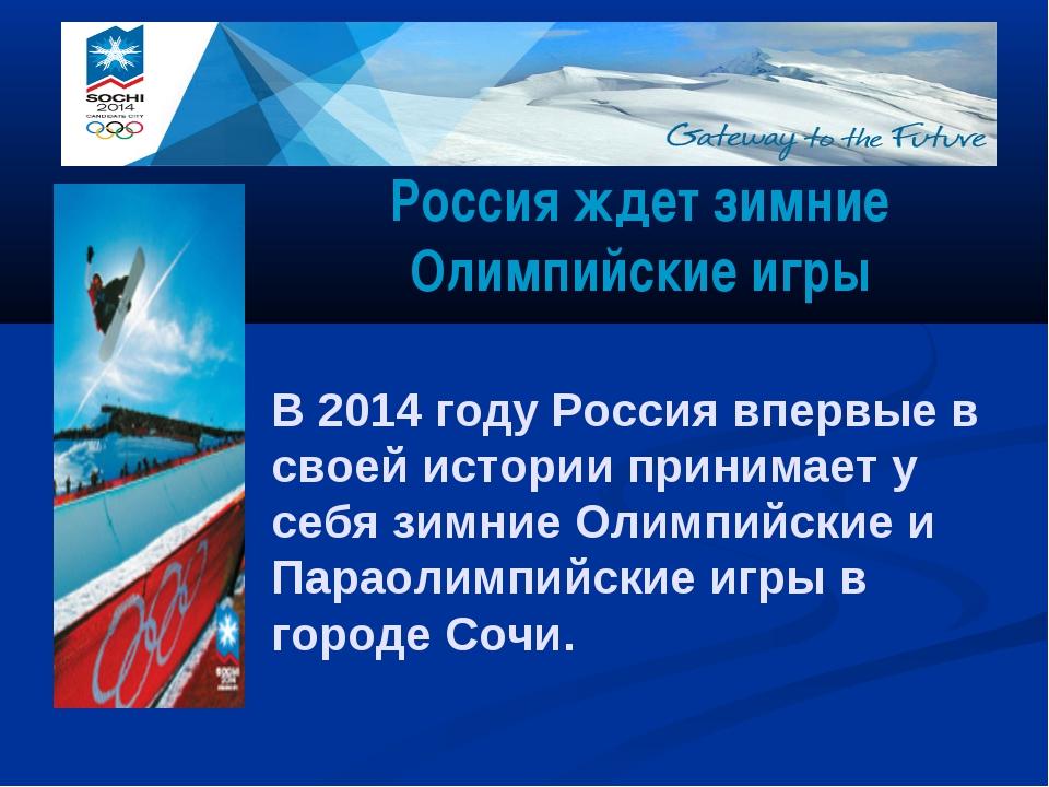 Россия ждет зимние Олимпийские игры В 2014 году Россия впервые в своей истори...