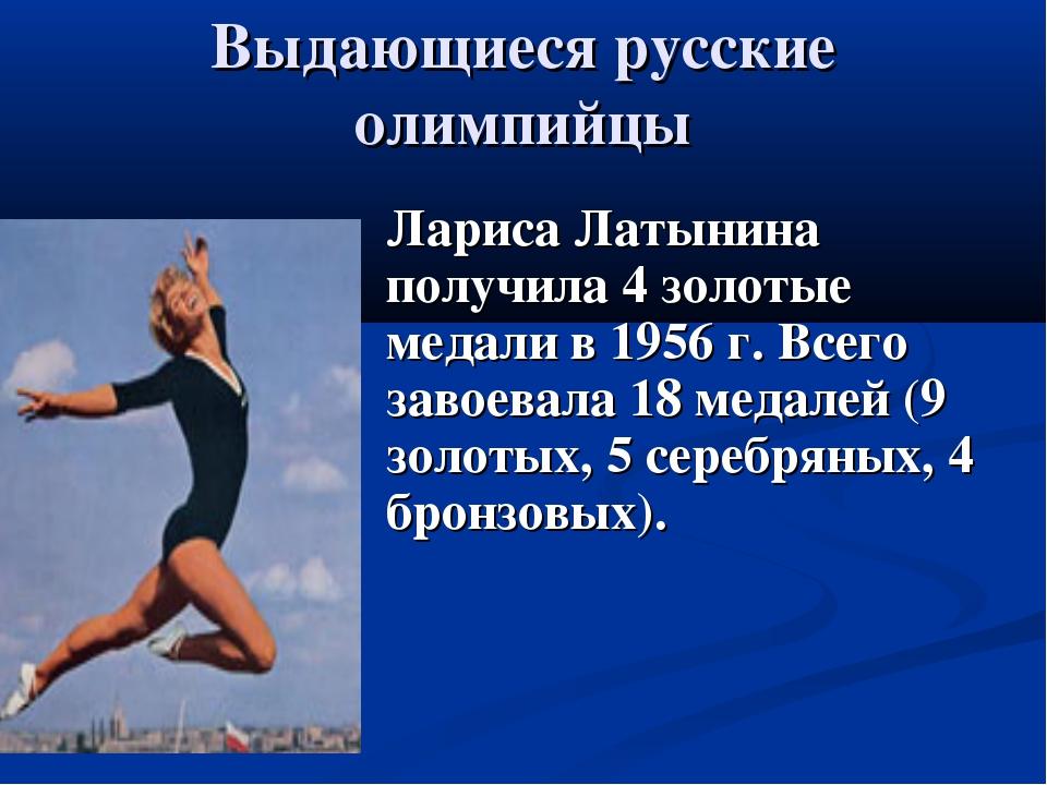 Выдающиеся русские олимпийцы Лариса Латынина получила 4 золотые медали в 1956...