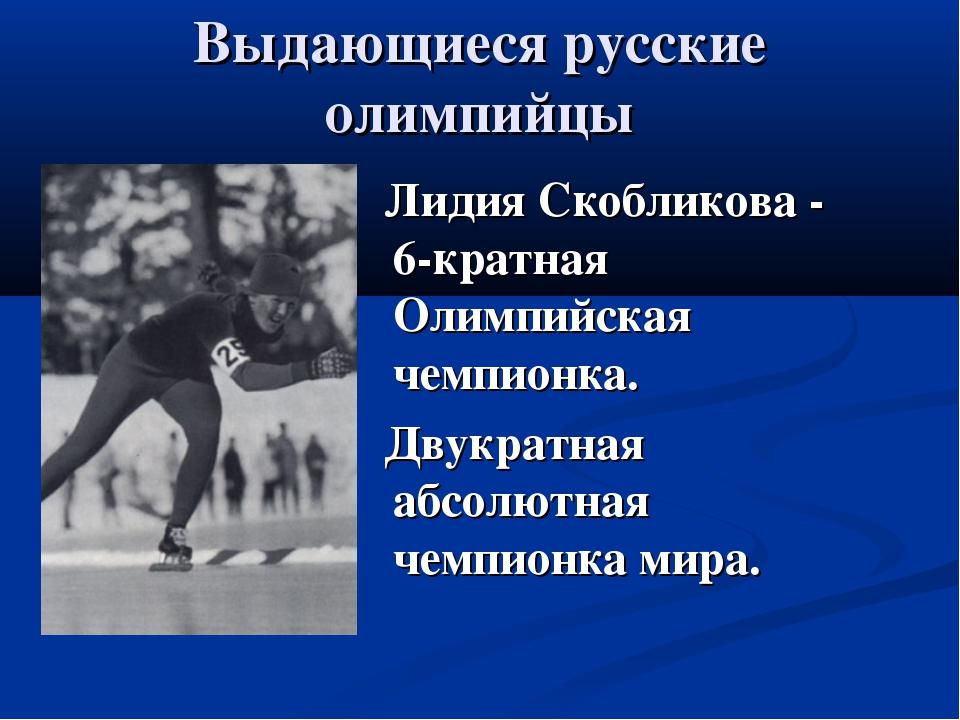 Выдающиеся русские олимпийцы Лидия Скобликова - 6-кратная Олимпийская чемпион...