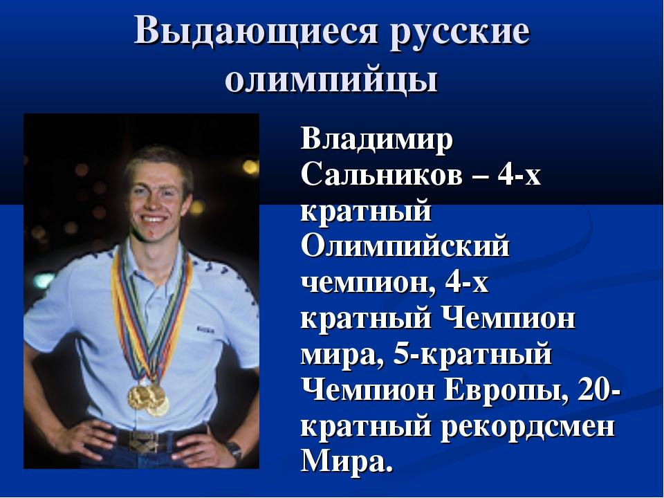 Выдающиеся русские олимпийцы Владимир Сальников – 4-х кратный Олимпийский чем...