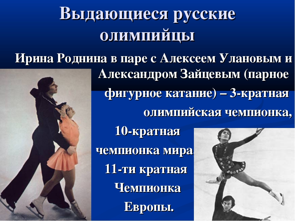 Выдающиеся русские олимпийцы Ирина Роднина в паре с Алексеем Улановым и Алекс...