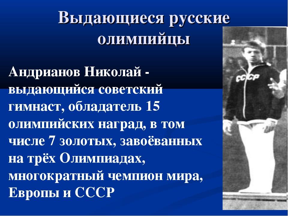 Выдающиеся русские олимпийцы Андрианов Николай - выдающийся советский гимнаст...