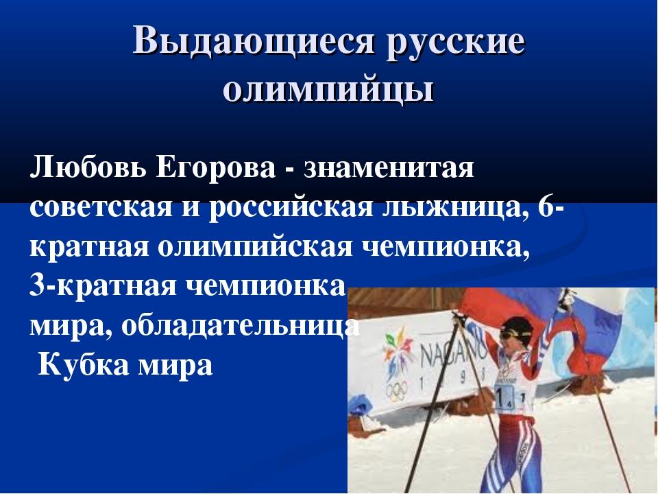 Выдающиеся русские олимпийцы Любовь Егорова - знаменитая советская и российск...