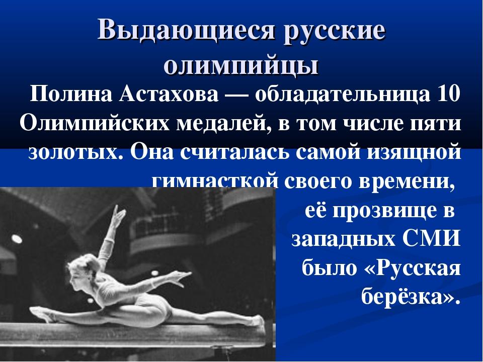 Выдающиеся русские олимпийцы Полина Астахова — обладательница 10 Олимпийских...