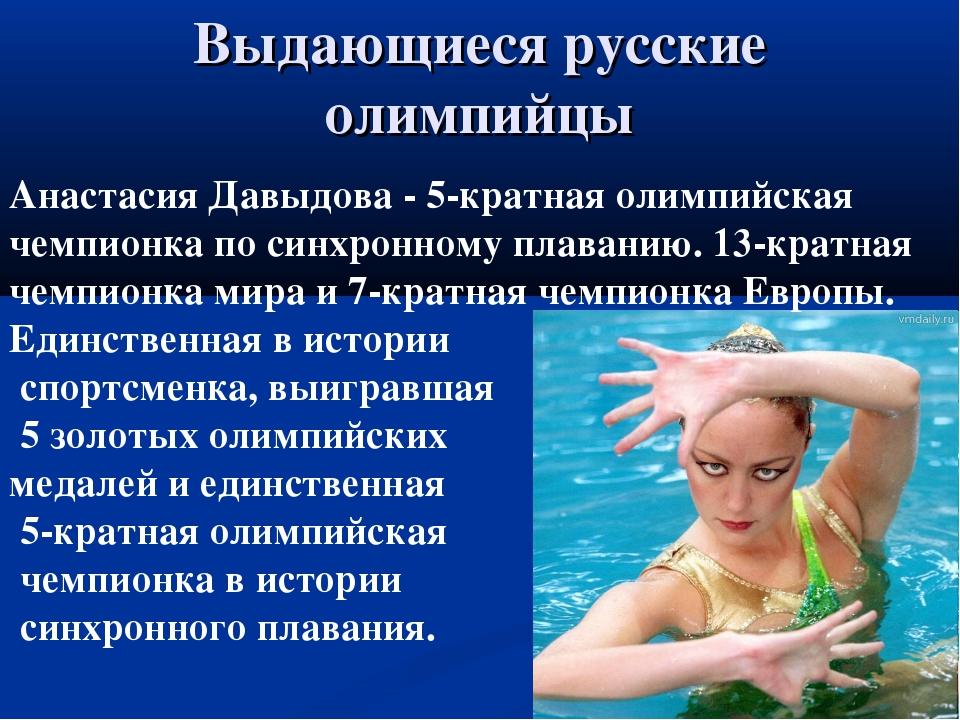 Выдающиеся русские олимпийцы Анастасия Давыдова - 5-кратная олимпийская чемпи...