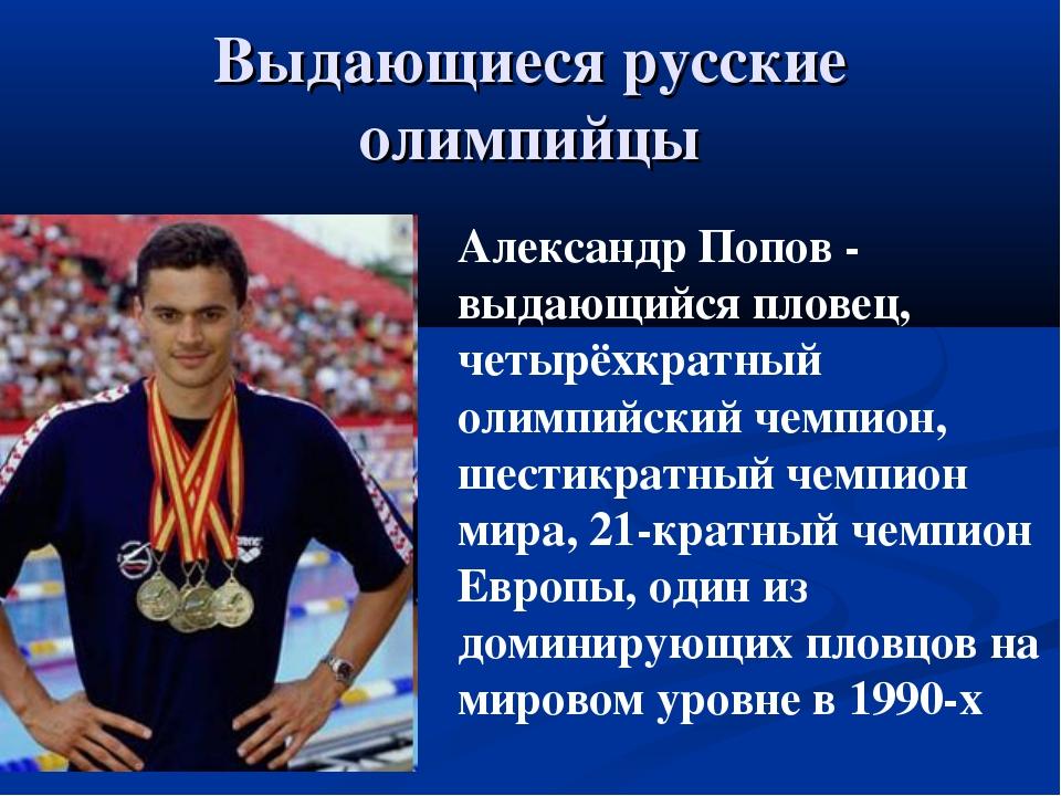 Выдающиеся русские олимпийцы Александр Попов - выдающийся пловец, четырёхкрат...