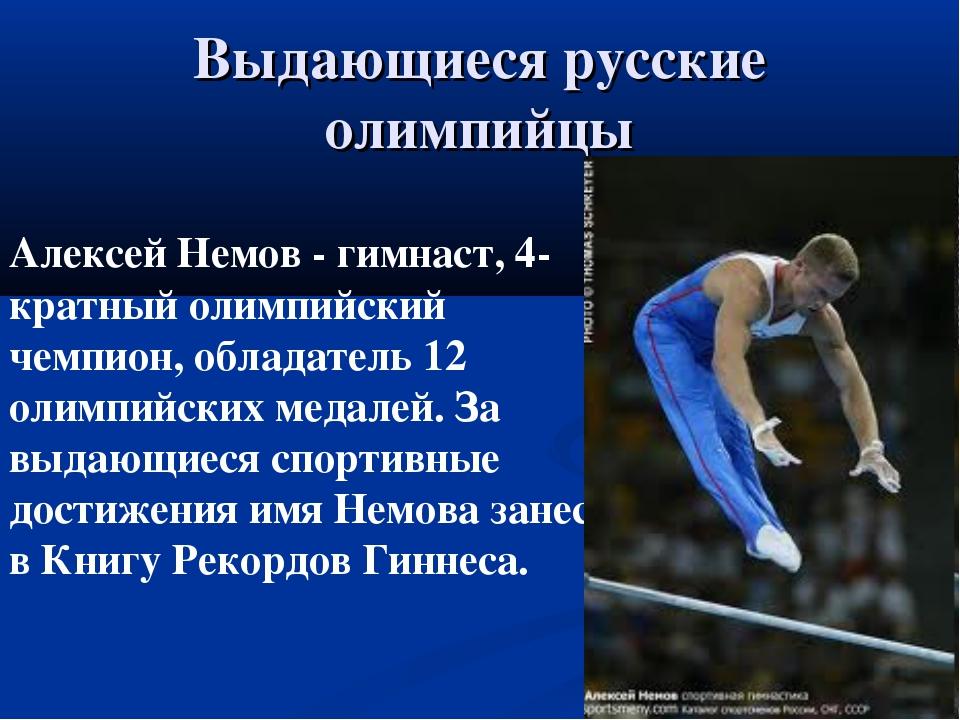 Выдающиеся русские олимпийцы Алексей Немов - гимнаст, 4-кратный олимпийский ч...