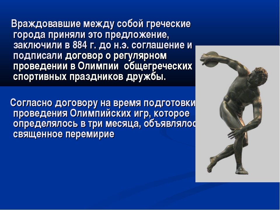 Враждовавшие между собой греческие города приняли это предложение, заключили...