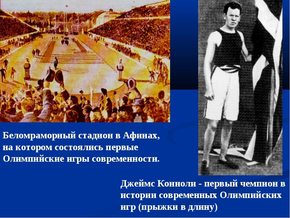 Беломраморный стадион в Афинах, на котором состоялись первые Олимпийские игры...
