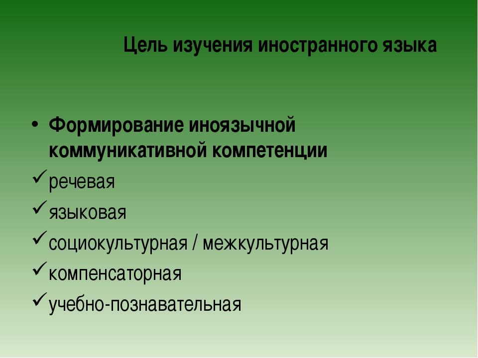Цель изучения иностранного языка Формирование иноязычной коммуникативной комп...